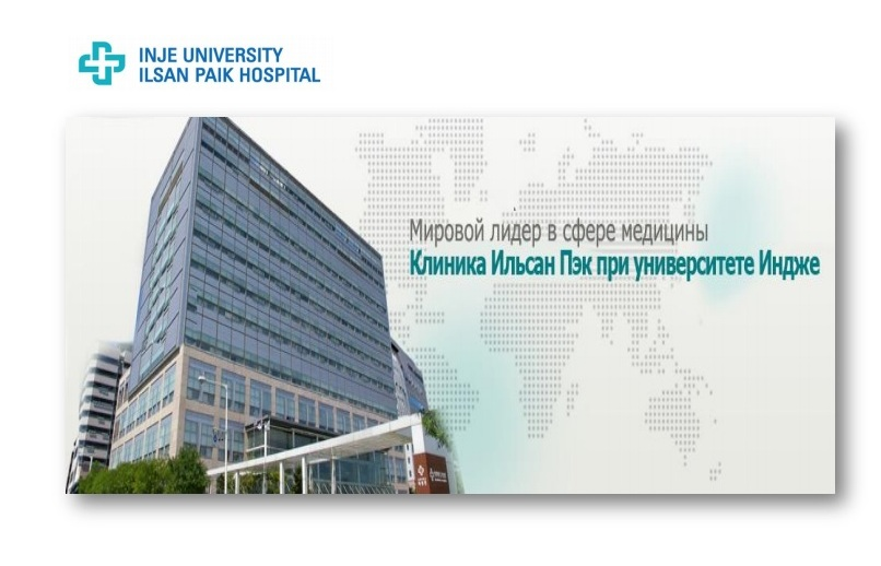 Клиника Ильсан Пэк (Inje University Ilsan Paik Hospital)